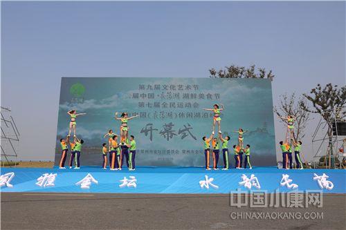 2019中国(长荡湖)休闲湖泊峰会开幕式现场